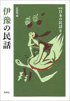 [新版]日本の民話9 伊豫の民話