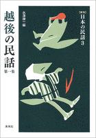[新版]日本の民話3 越後の民話 第一集