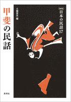 [新版]日本の民話17 甲斐の民話