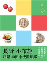 ココミル 長野 小布施 戸隠 湯田中渋温泉郷(2017年版)