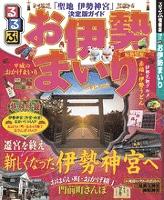 るるぶお伊勢まいり(2015年版)