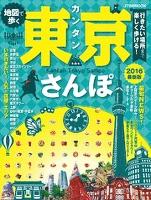 カンタン東京さんぽ 2016