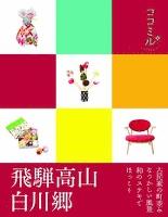 ココミル 飛騨高山 白川郷(2016年版)