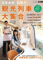 日本全国 話題の観光列車大集合