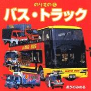のりもの 5 バス・トラック