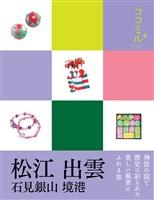 ココミル 松江 出雲 石見銀山 境港(2018年版)