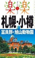 楽楽 札幌・小樽・富良野・旭山動物園(2016年版)