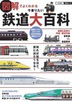 図解でよくわかる 今乗りたい鉄道大百科