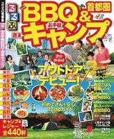 るるぶ首都圏お手軽BBQ&週末キャンプ