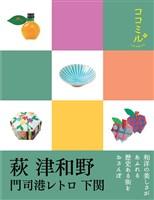 ココミル 萩 津和野 門司港レトロ 下関(2017年版)