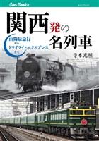 関西発の名列車 山陽最急行からトワイライトエクスプレスまで