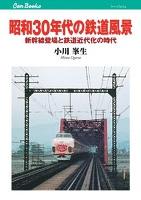 昭和30年代の鉄道風景