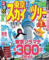 るるぶ東京スカイツリー'14