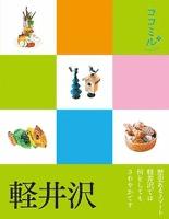 ココミル 軽井沢(2016年版)