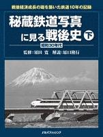 秘蔵鉄道写真に見る戦後史 下