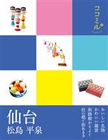 ココミル 仙台 松島 平泉(2019年版)