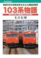 103系物語