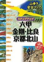 山歩き安全マップ ステップアップ 六甲・金剛・比良・京都北山