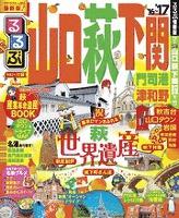るるぶ山口 萩 下関 門司港 津和野'16~'17
