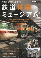 見て触って乗って遊ぶ 鉄道体験ミュージアム
