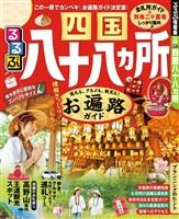 るるぶ四国八十八ヵ所(2018年版)