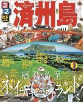 るるぶ済州島(2015年版)