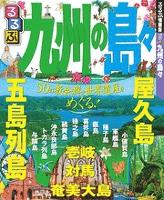 るるぶ九州の島々