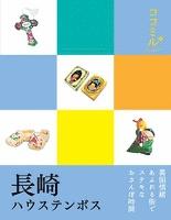 ココミル 長崎 ハウステンボス(2016年版)