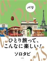 ソロタビ パリ