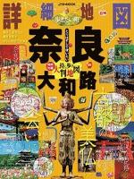 詳細地図で歩きたい町 奈良大和路
