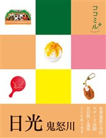 ココミル 日光 鬼怒川(2017年版)
