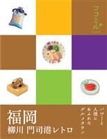 ココミル 福岡 柳川 門司港レトロ(2017年版)