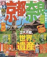 るるぶ京都奈良'14