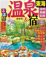 るるぶ温泉&宿 東海 信州 飛騨 北陸(2019年版)