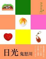 ココミル 日光 鬼怒川(2016年版)