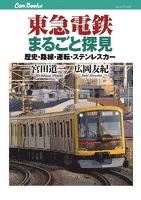 東急電鉄まるごと探見