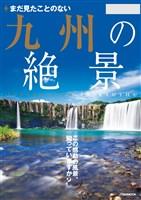 まだ見たことのない九州の絶景