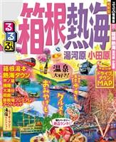 るるぶ箱根 熱海 湯河原 小田原(2019年版)