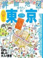 詳細地図で歩きたい町 東京 2016