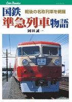 国鉄準急列車物語