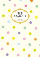 東京 おさんぽノート