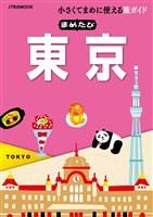 まめたび東京(2017年版)