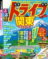 るるぶドライブ関東ベストコース'19