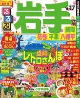 るるぶ岩手 盛岡 花巻 平泉 八幡平'16~'17