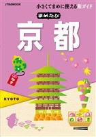 まめたび京都(2017年版)
