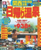 るるぶ日帰り温泉関西 中国・四国 北陸(2016年版)
