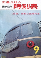 時刻表復刻版 1964年9月号