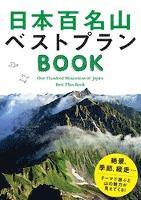 日本百名山 ベストプランBOOK