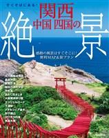 すぐそばにある! 関西 中国 四国の絶景