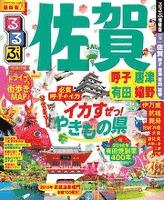 るるぶ佐賀 呼子 唐津 有田 嬉野(2016年版)